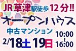 2月18・19日栗東市小柿7丁目オープンハウス開催!!