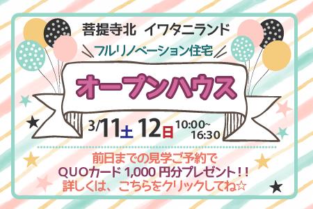 3月11・12日 湖南市菩提寺北イワタニランド オープンハウス開催!!