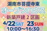 4月22・23日湖南市菩提寺東 オープンハウス!!