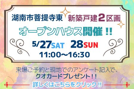 5月27・28日 湖南市菩提寺東2区画新築戸建 オープンハウス開催!!