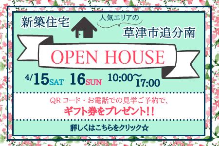 4月15・16日 草津市追分南3丁目 新築戸建オープンハウス開催!!