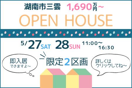 5月27(土)・28(日)湖南市三雲 新築戸建住宅 オープンハウス開催!!