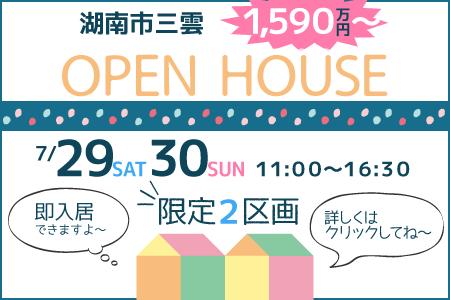 7月22(土)・23(日)湖南市三雲 新築戸建住宅 オープンハウス開催!!