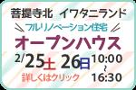 菩提寺北イワタニランド オープンハウス開催!!