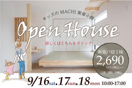 8月26・27日 湖南市柑子袋 中古戸建オープンハウス開催!!