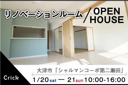 1月27日・28日 栗東市蜂屋 モデルハウスOPEN!