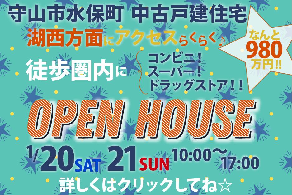 1月20(土)・21(日)守山市水保町 中古戸建住宅 オープンハウス開催!!