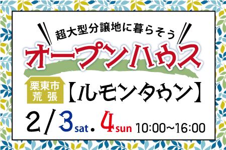 2月3日・4日 栗東市荒張【ルモンタウン】 オープンハウス開催!