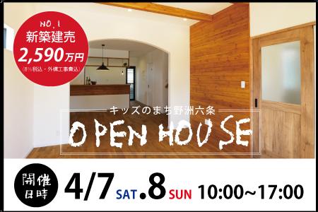 4月7日(土) 4月8日(日) キッズのまち野洲六条 新築建売オープンハウス開催!!