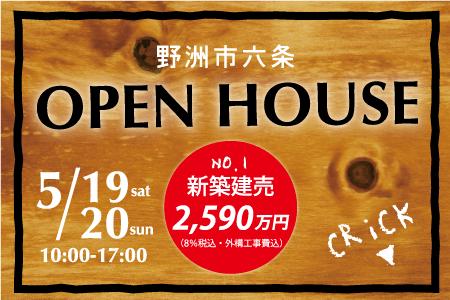 5月19日(土)・20日(日) 野洲市六条 新築戸建住宅オープンハウス開催!!