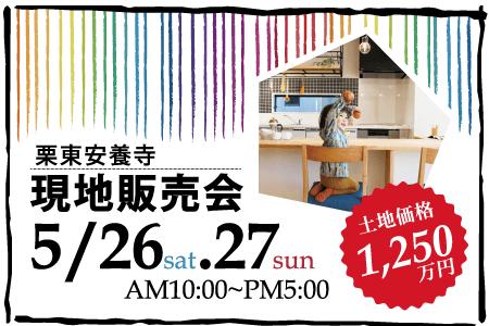 5月26日(土)・27日(日) 栗東市安養寺 現地販売会開催!!
