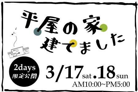 3月17日(土)18日(日) 平屋建ての家 完成見学会開催!!