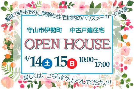 4月14日(土)・15日(日) 守山市伊勢町中古戸建住宅 オープンハウス開催!!