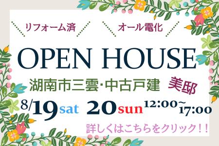 8月19・20日 湖南市三雲 中古戸建住宅 オープンハウス開催!!