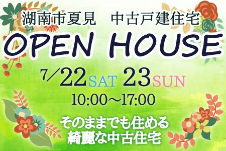 7月22(土)・23(日)湖南市夏見 中古戸建住宅 オープンハウス開催!!