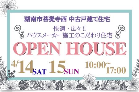 4月14日(土)・15日(日) 湖南市菩提寺西 中古戸建住宅オープンハウス開催!!
