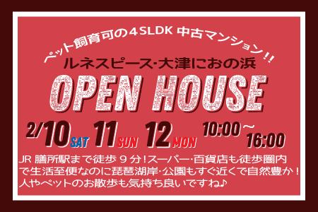 2月10(土)11(日)12(月) ルネスピース・大津におの浜 オープンハウス開催!!