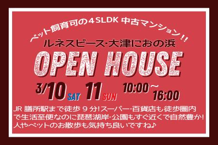 3月10(土)11(日) ルネスピース・大津におの浜 オープンハウス開催!!