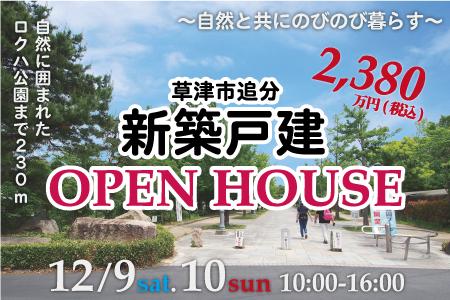 12月9日・10日 草津市追分 新築戸建オープンハウス開催!!