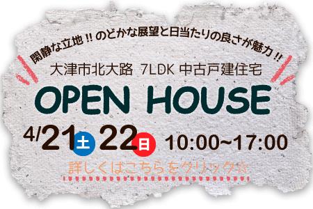 4月21日(土)・22日(日) 大津市北大路 中古戸建住宅オープンハウス開催!!