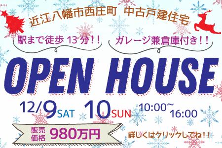 12月9日・10日 近江八幡市西庄町 オープンハウス 開催!!