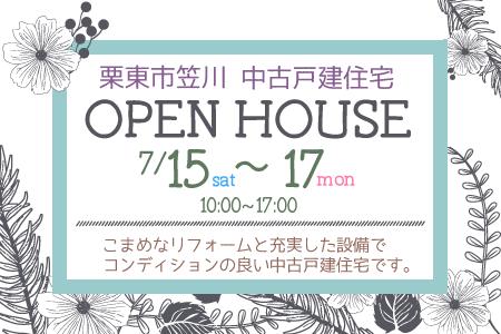 7月15(土)~17(日) 栗東市笠川 中古戸建住宅オープンハウス開催!!