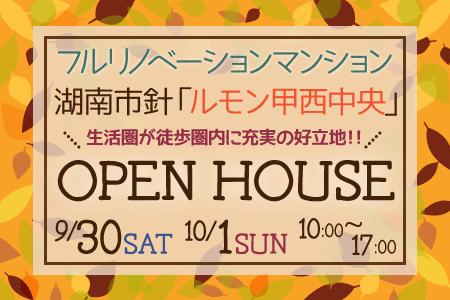 9月30・10月1日 湖南市針 フルリノベーションマンションオープンハウス開催!!